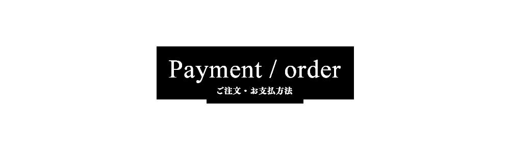 ご注文・お支払方法